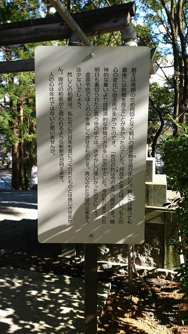 2016.12.23 井伊谷宮 (7) 宗良親王のうた「いつわりの」解説 720-1280