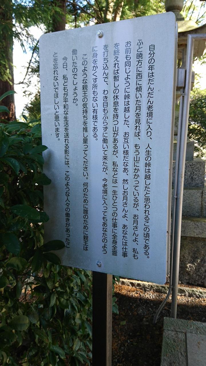 2016.12.23 井伊谷宮 (8) 宗良親王のうた「わがよわい」解説 720-1280