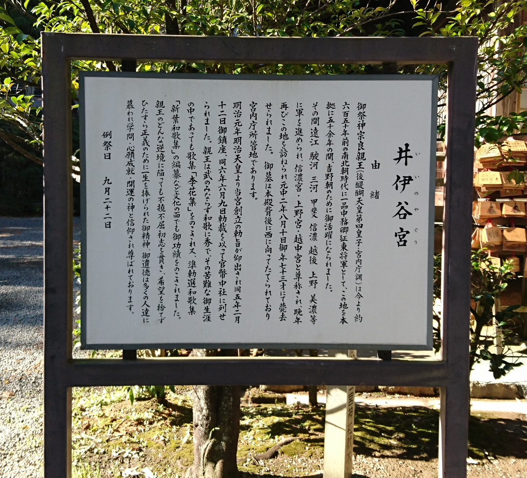 2016.12.23 井伊谷宮 (10) 由緒 1080-980