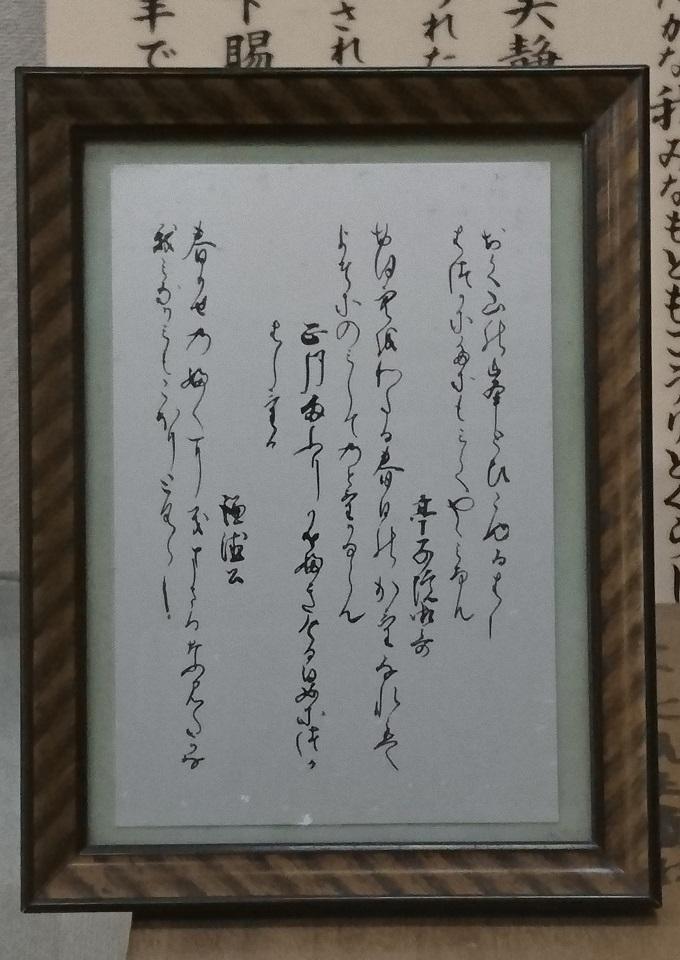 2016.12.23 井伊谷宮 (13) 宗良親王ご真筆 680-960