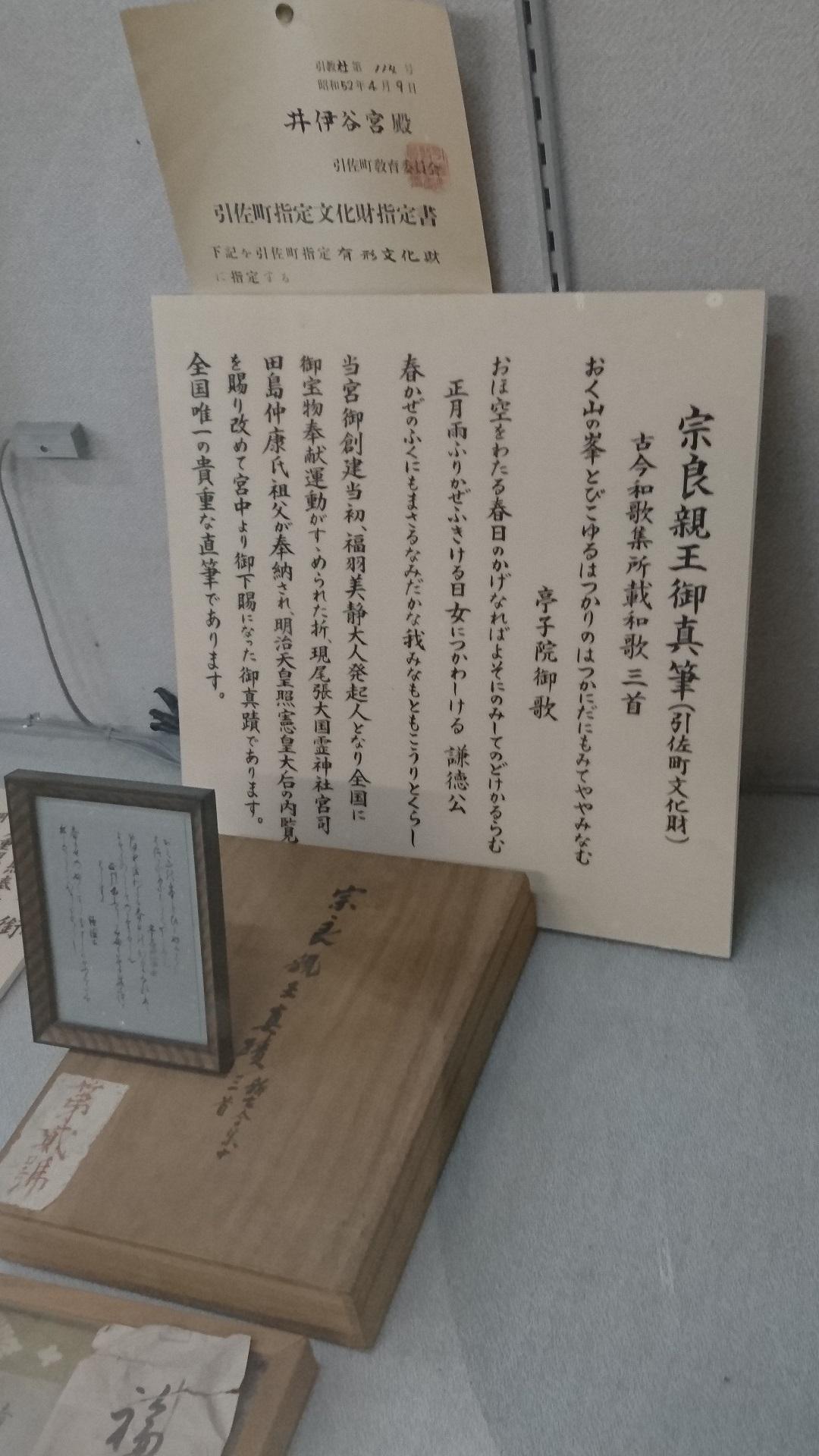 2016.12.23 井伊谷宮 (14) 宗良親王ご真筆 - 解説 1080-1920