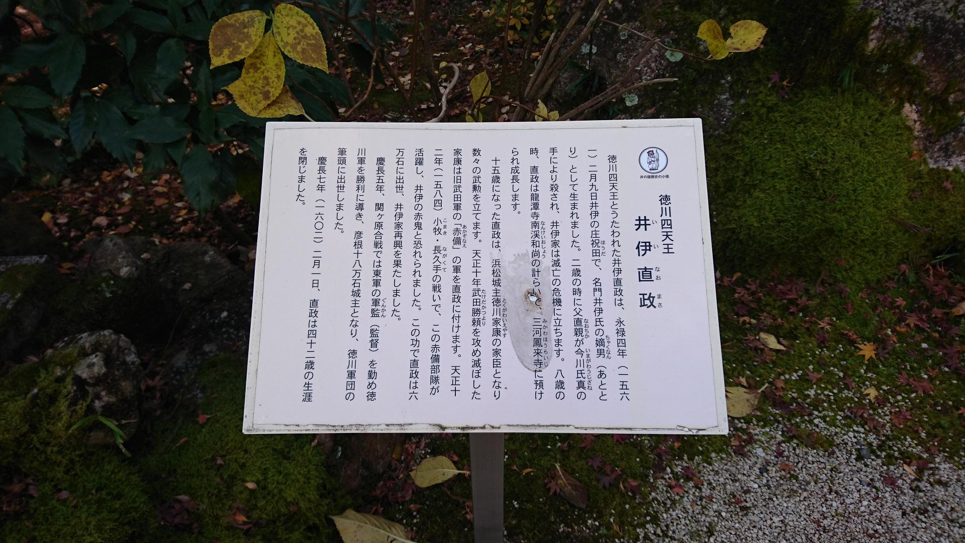 2016.12.23 竜潭寺 (8) 井伊直正 - 由緒