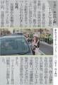 事故ゼロドーナッツ - あんじょうホームニュース 2016.12.24