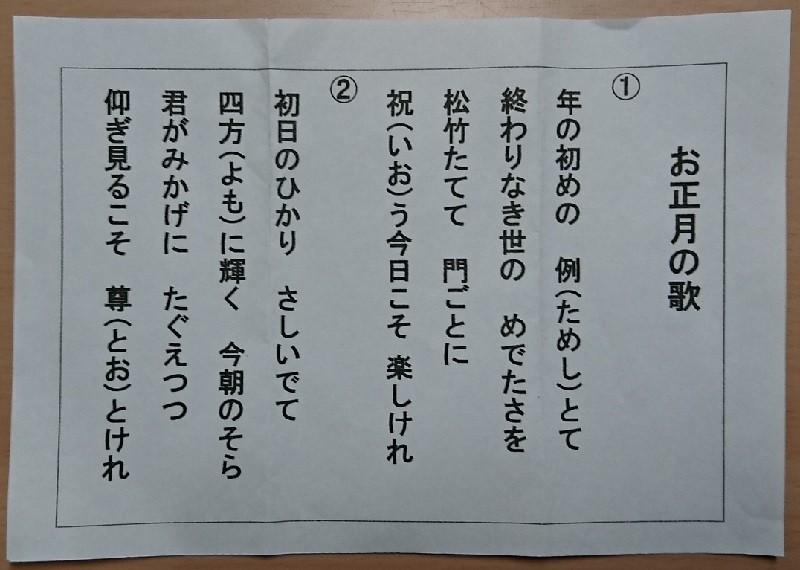 2017.1.8 古井町内会新春芸能発表会 - お正月のうた♪ 800-570