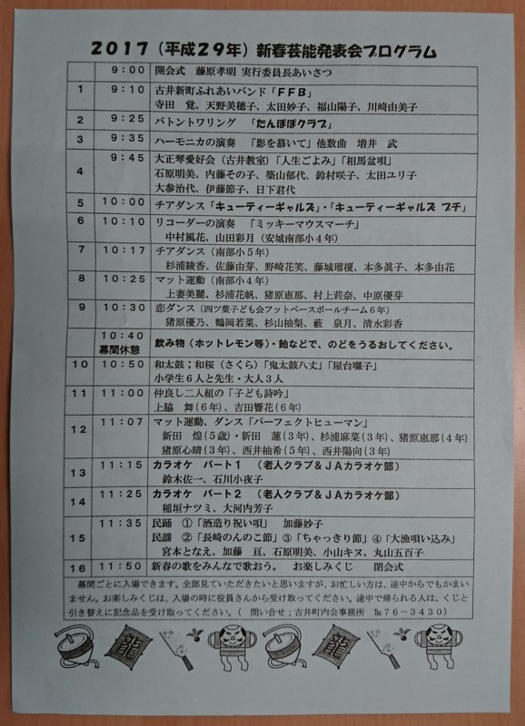 2017.1.8 古井町内会新春芸能発表会 - 次第 1040-1440