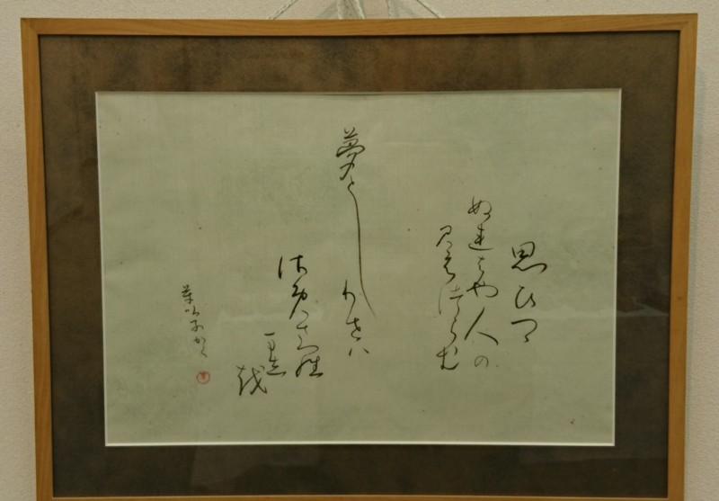2017.1.14 職員余技展 - 『古今和歌集』