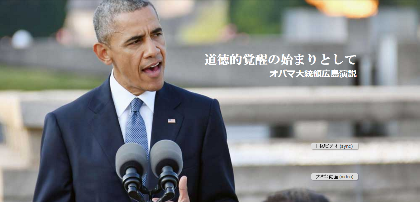 2016.5.27 オバマ大統領の広島演説(ちゅうにち)