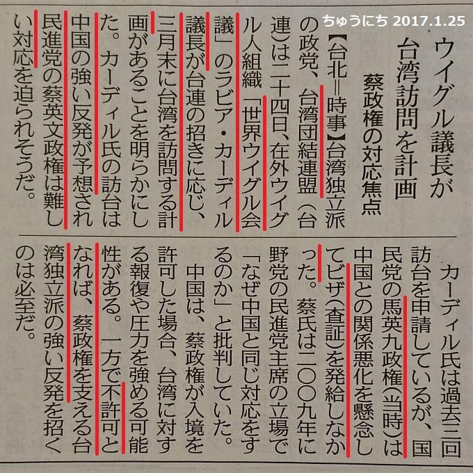 ウイグル議長、台湾訪問計画 - ちゅうにち 2017.1.25