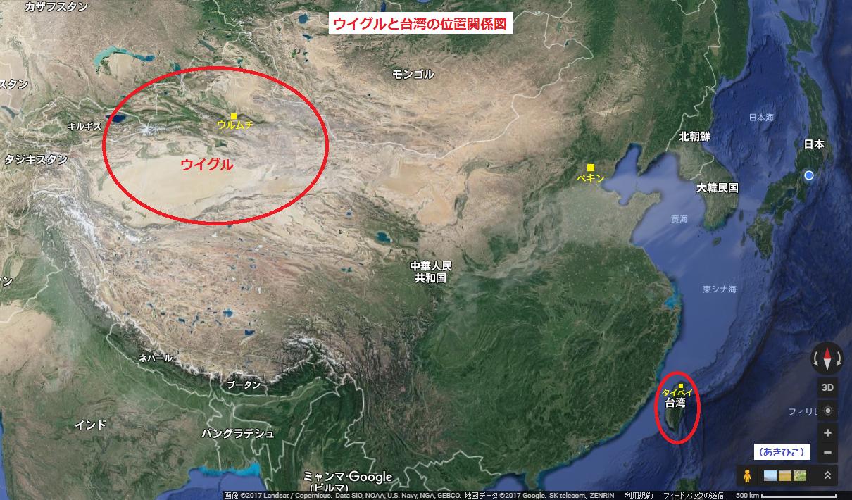 ウイグルと台湾の位置関係図(あきひこ)