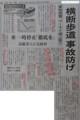 横断歩道事故ふせげ - 日本経済新聞 2017.1.31