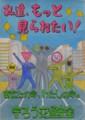 あんじょうし交通安全ポスター展 - 愛知県知事賞作品(中学生)