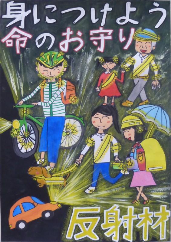 あんじょうし交通安全ポスター展 - 愛知県知事賞作品(小学生)