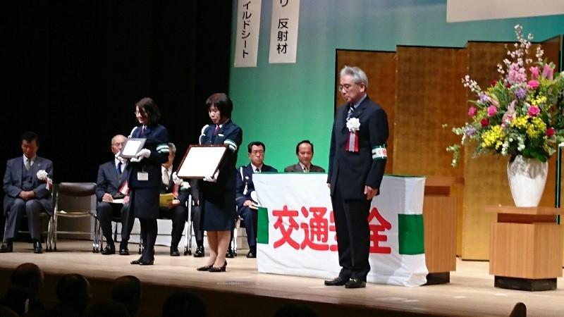 2017.2.25 あんじょうし交通安全市民大会 (11) 全国優良団体