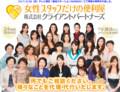 2017.2.26 クライアントパートナーズ 835-640