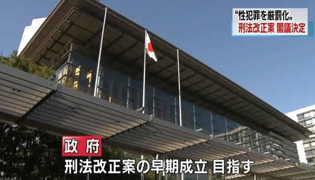 性犯罪にきびしく - NHK 2017.3.7 (6)
