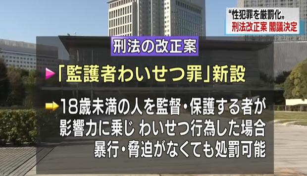 性犯罪にきびしく - NHK 2017.3.7 (5)