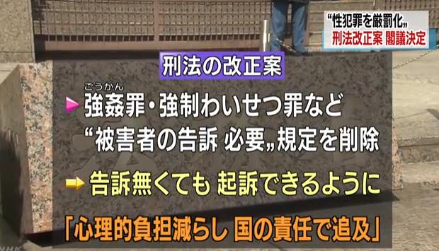 性犯罪にきびしく - NHK 2017.3.7 (4)
