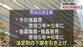 性犯罪にきびしく - NHK 2017.3.7 (3)