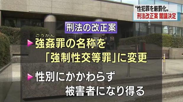 性犯罪にきびしく - NHK 2017.3.7 (2)