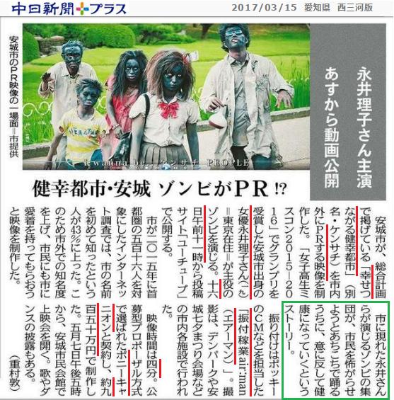 あんじょうしが宣伝動画を制作 - ちゅうにち 2017.3.15