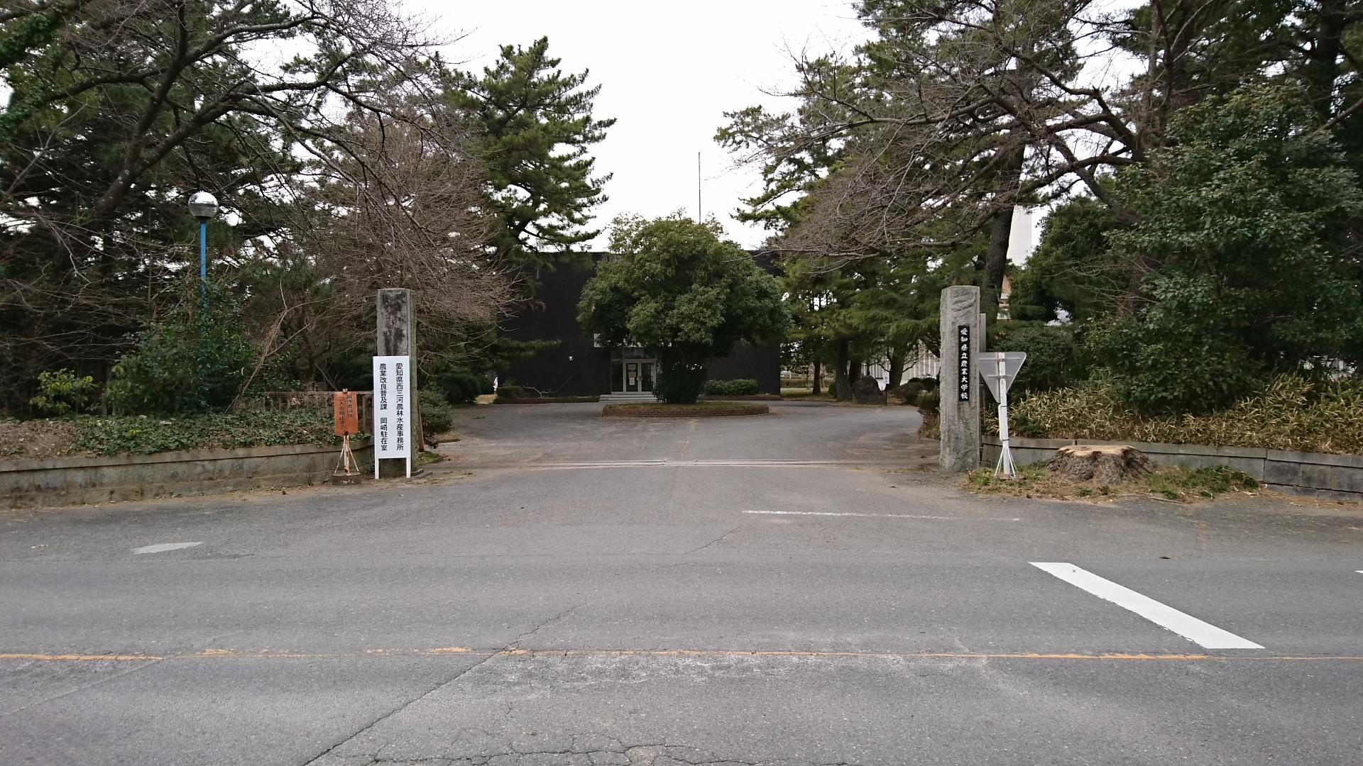 2017.3.18 愛知県農業大学校 (11) 正門