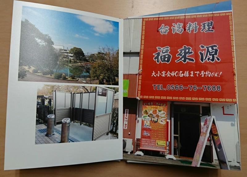 2017.3.24 卒業写真集 (6) 福来源