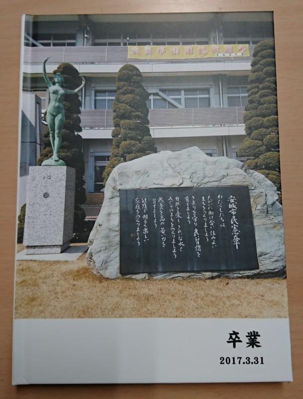 2017.3.24 卒業写真集 (1) 表紙