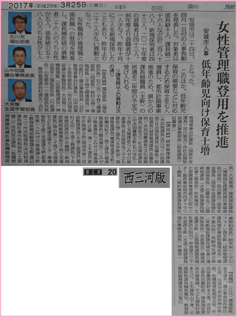 2017.3.24 あんじょうし人事異動 950-1270