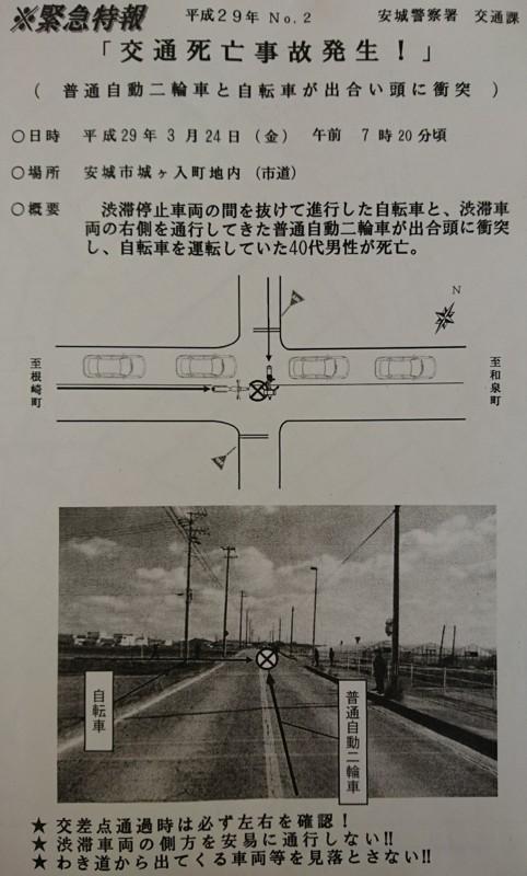 城ケ入町(じょうがいりちょう)で交通死亡事故 - 2017.3.24