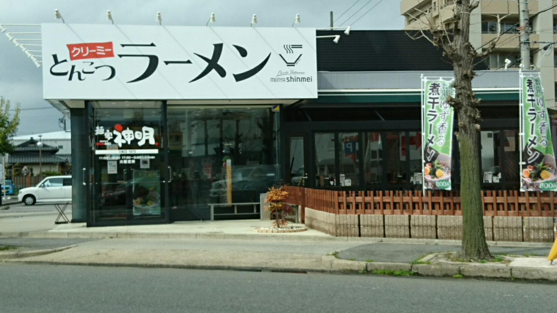 2017.4.7 麺家神明あんじょう店 1850-1040