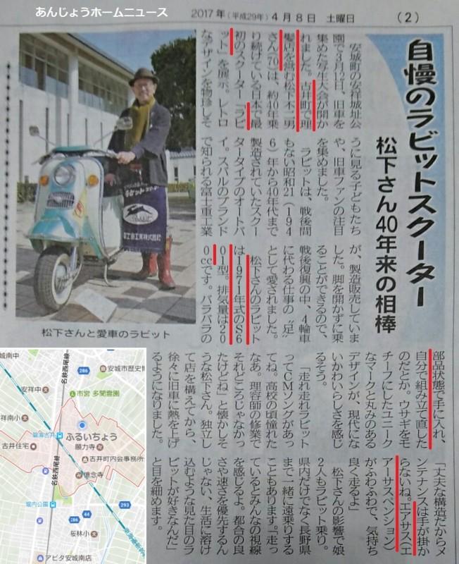 松下不二男さん自慢のラビット - あんじょうホームニュース 2017.4.8