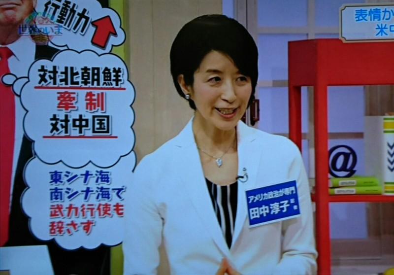 NHK記者の田中淳子さん (2) 1290-900