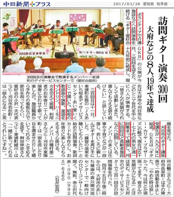 2017.3.11 訪問ギター演奏19年で300回 - ギター愛好会GKB(ちゅうにち) 600-6