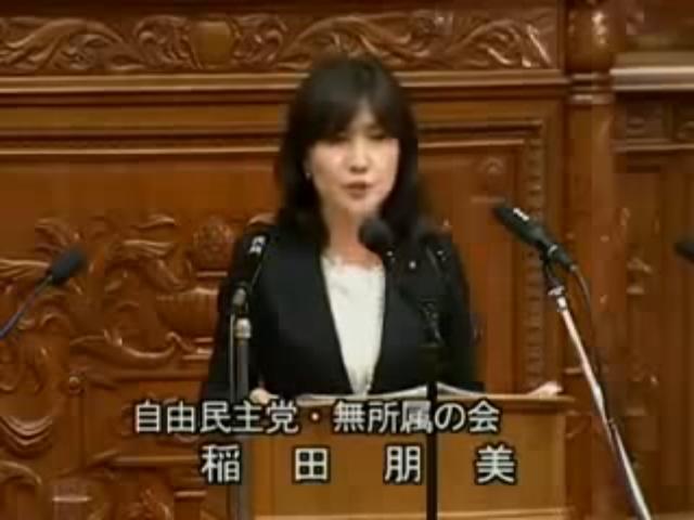 2010.10.6 稲田朋美氏代表質問(自民党無所属の会)