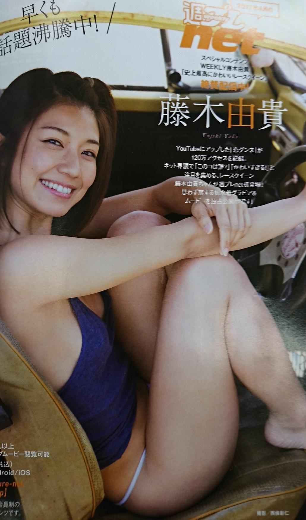 藤木由貴さん 1030-1750