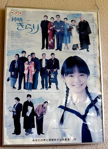 純情きらりのポスター(愛知県立農業大学校|岡崎市|各地データ)