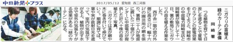 岡崎警察署がにがうりであつさよけ - ちゅうにち 2017.5.12