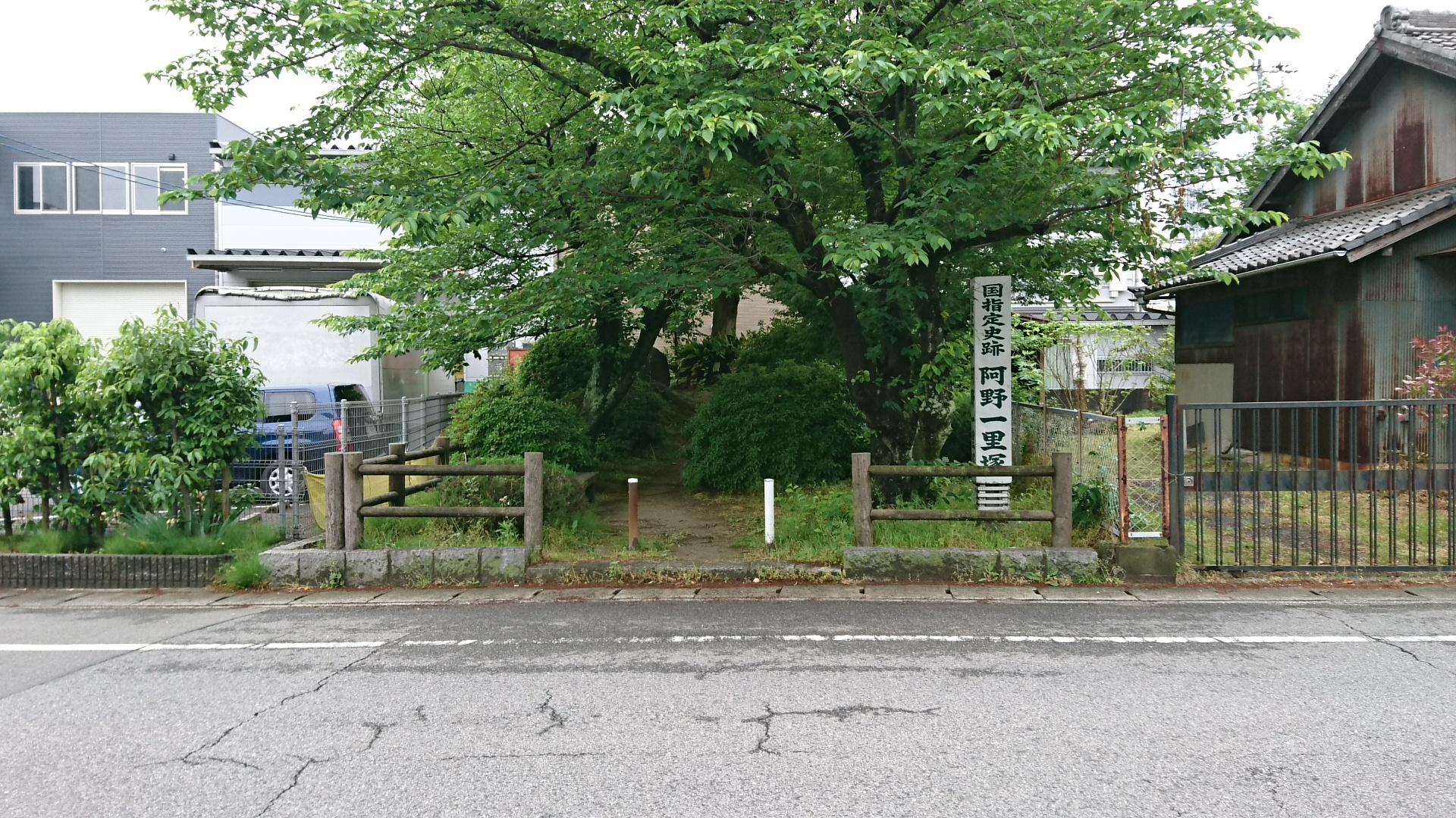 2017.5.13 阿野一里塚