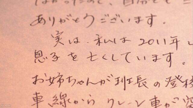 ショッピングモールのうたひめ半崎美子さん - NHK (5) 1通のてがみ
