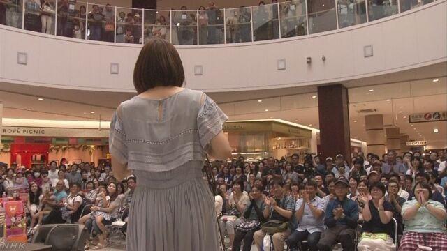 ショッピングモールのうたひめ半崎美子さん - NHK (2) 公演