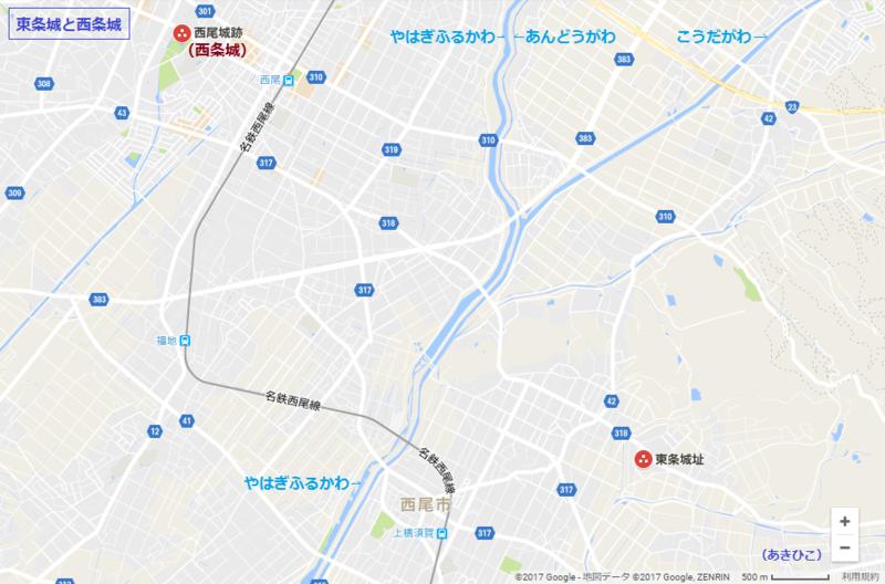 東条城と西条城(あきひこ) 940-620