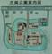 「古城公園(東条城あと)」 - 古城公園案内図 330-340