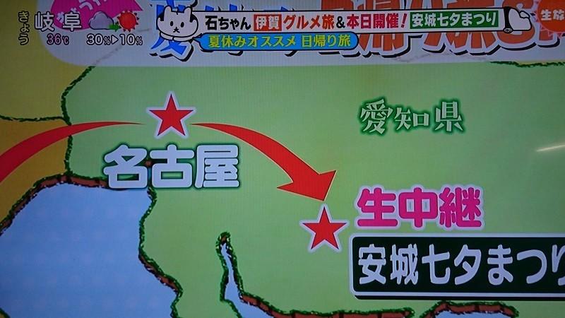2017.8.6 あんじょうたなばたまつりなま中継 - 中京テレビ (1)