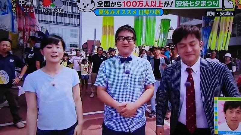 2017.8.6 あんじょうたなばたまつりなま中継 - 中京テレビ (2)