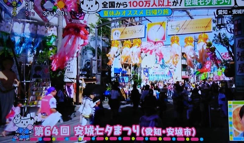 2017.8.6 あんじょうたなばたまつりなま中継 - 中京テレビ (3)
