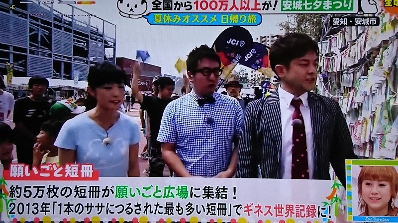 2017.8.6 あんじょうたなばたまつりなま中継 - 中京テレビ (4)