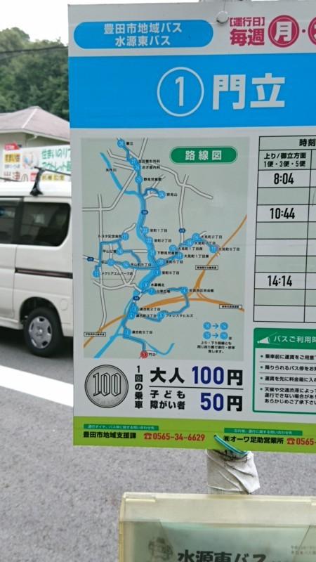 2017.8.11 門立 (9) 門立 - バス停標識 1080-1920