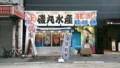 2017.8.15 柳橋 (3) 柳橋中央いちば - 磯丸水産 800-450