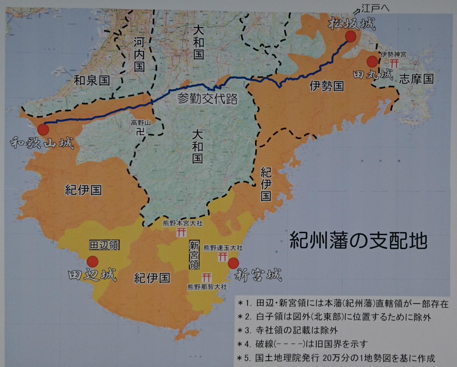 個別「2017.8.17 わかやま (23) 紀州藩の支配地 1930-1550」の写真 ...
