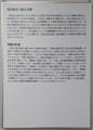 2017.8.30 豊川海軍工廠展 (16) 豊川海軍工廠大くうしゅう 870-1220